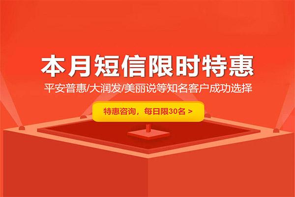 武汉营销短信